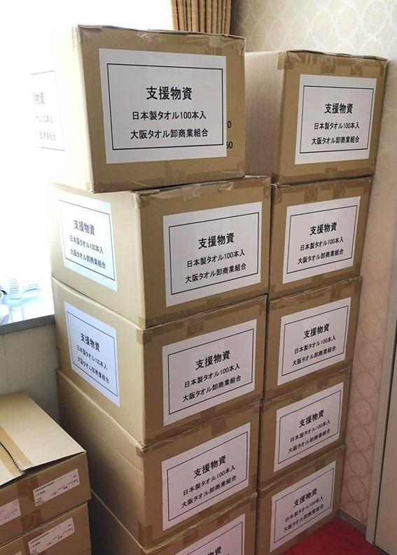 宮城県黒川郡大郷町役場に支援物資タオル1000本を送付いたしました。